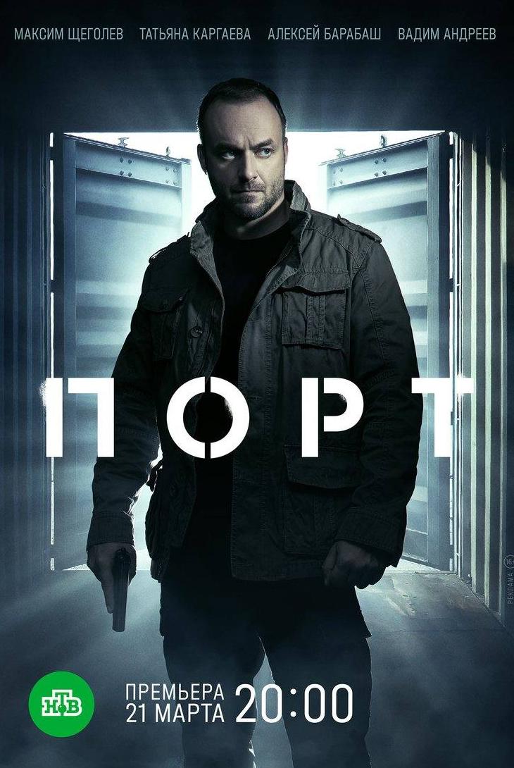 кадр из фильма Порт