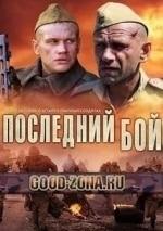Михаил Хмуров и фильм Последний бой
