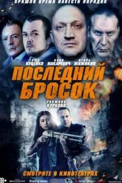 Гоша Куценко и фильм Последний бросок (2019)
