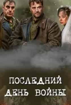 кадр из фильма Последний день войны