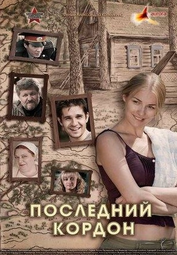 кадр из фильма Последний кордон