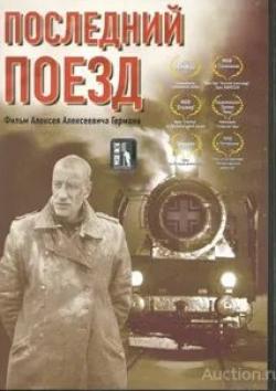 кадр из фильма Последний поезд