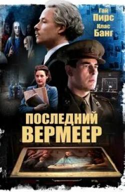 кадр из фильма Последний Вермеер