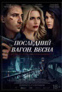 Борис Андреев и фильм Последний вагон. Весна