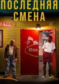 кадр из фильма Последняя смена
