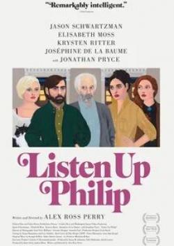 кадр из фильма Послушай, Филип