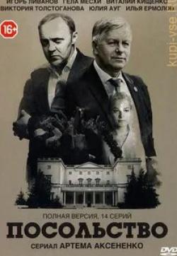 кадр из фильма Посольство
