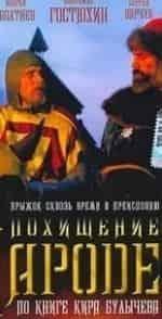 Владимир Соловьев и фильм Похищение чародея