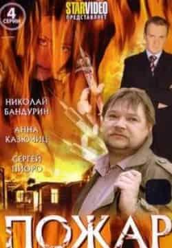 кадр из фильма Пожар