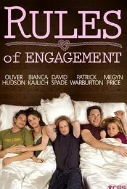 кадр из фильма Правила совместной жизни