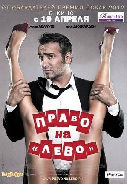 Лионель Абелански и фильм Право на «лево» (2012)