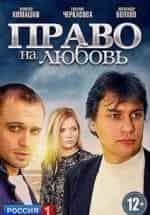 Анна Ардова и фильм Право на любовь