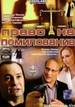 Елена Ксенофонтова и фильм Право на помилование