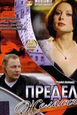Елена Ксенофонтова и фильм Предел желаний (2007)