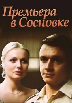 кадр из фильма Премьера в Сосновке