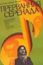 Владимир Татосов и фильм Прерванная серенада