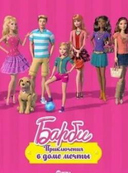 Приключения Барби в доме мечты кадр из фильма