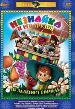 Зиновий Гердт и фильм Приключения Незнайки и его друзей Незнайка встречается с друзьями