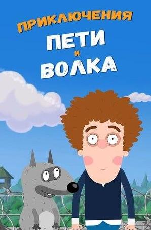 кадр из фильма Приключения Пети и Волка