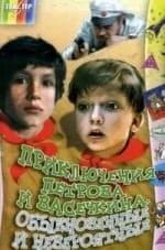 Приключения Петрова и Васечкина. Обыкновенные и невероятные кадр из фильма