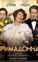 Ребекка Холл и фильм Примадонна