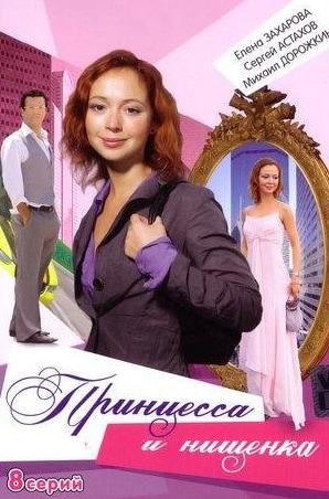 кадр из фильма Принцесса и нищенка