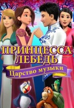 кадр из фильма Принцесса Лебедь: Царство музыки