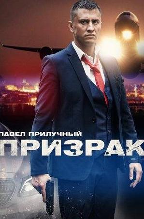 Пирс Броснан и фильм Призрак
