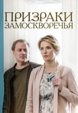 Тамара Семина и фильм Призраки Замоскворечья (2019)