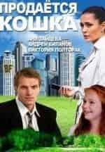 Андрей Биланов и фильм Продаётся кошка