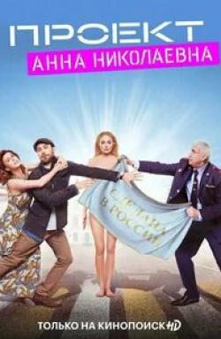 кадр из фильма Проект «Анна Николаевна»