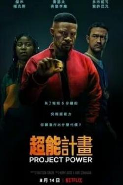 кадр из фильма Проект Power