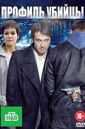 кадр из фильма Профиль убийцы