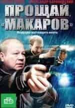 Алексей Макаров и фильм Прощай, макаров! Ошибка киллера