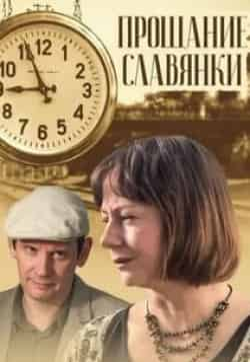 Ян Цапник и фильм Прощание славянки