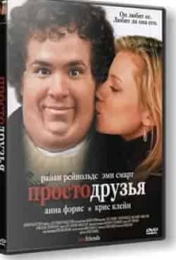 Лионель Абелански и фильм Просто друзья (2005)