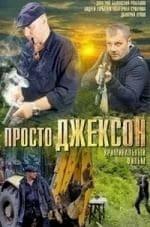 Леонид Быков и фильм Просто Джексон