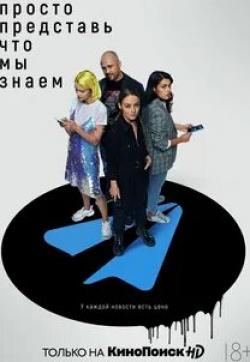 Екатерина Вилкова и фильм Просто представь что мы знаем (2020)