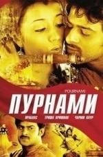 Триша Кришнан и фильм Пурнами