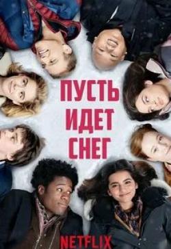 кадр из фильма Пусть идет снег