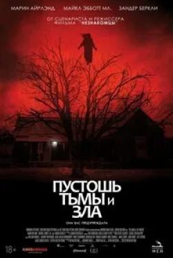 кадр из фильма Пустошь тьмы и зла