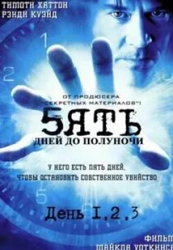 кадр из фильма Пять дней до полуночи