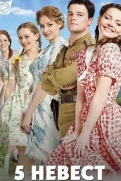 Валерий Золотухин и фильм Пять невест (2011)