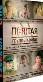 Дмитрий Паламарчук и фильм Пятая группа крови. Часть 4-я