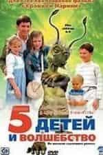 Фредди Хаймор и фильм Пятеро детей и волшебство