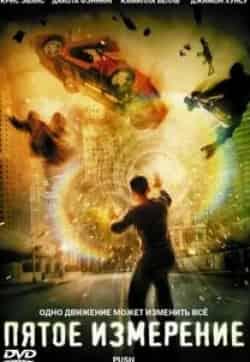 кадр из фильма Пятое измерение