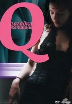 кадр из фильма Q: Загадка женщины
