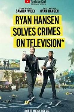 кадр из фильма Райан Хансен раскрывает преступления на телевидении