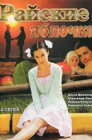 Александр Пашков и фильм Райские яблочки