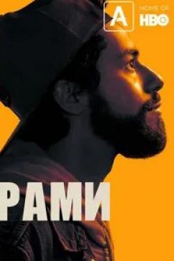 кадр из фильма Рами